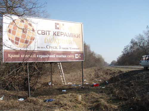 Львівська траса (2 кілометр)