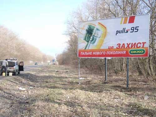 Львівська траса