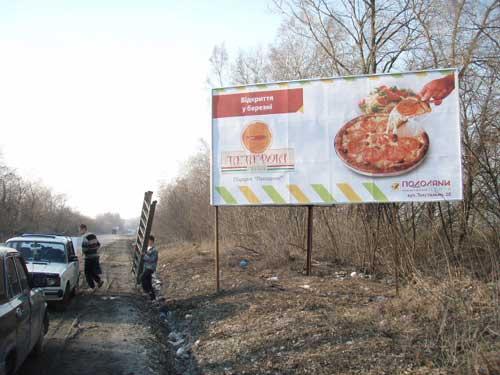Львівська траса (3,5 кілометр)