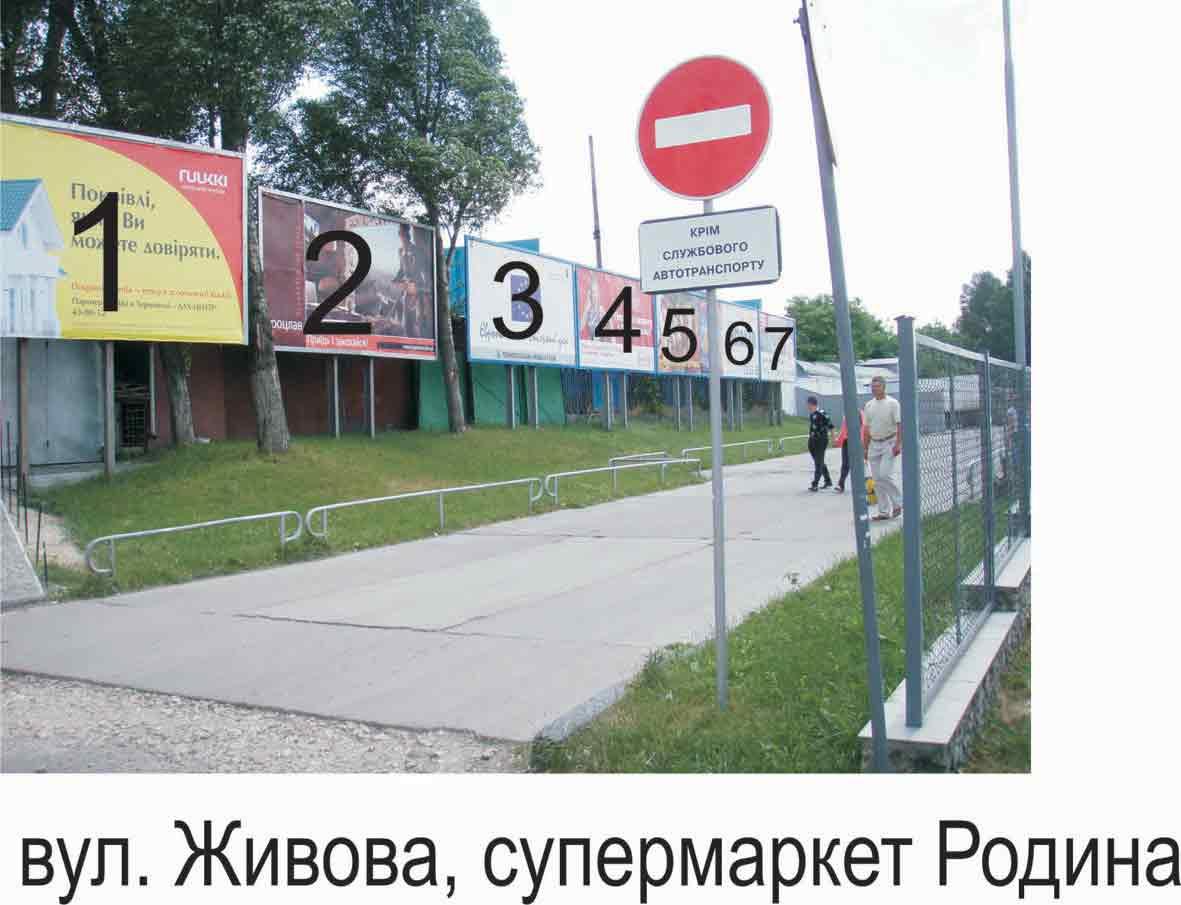 Вулиця Живова (Супермаркет Родина)