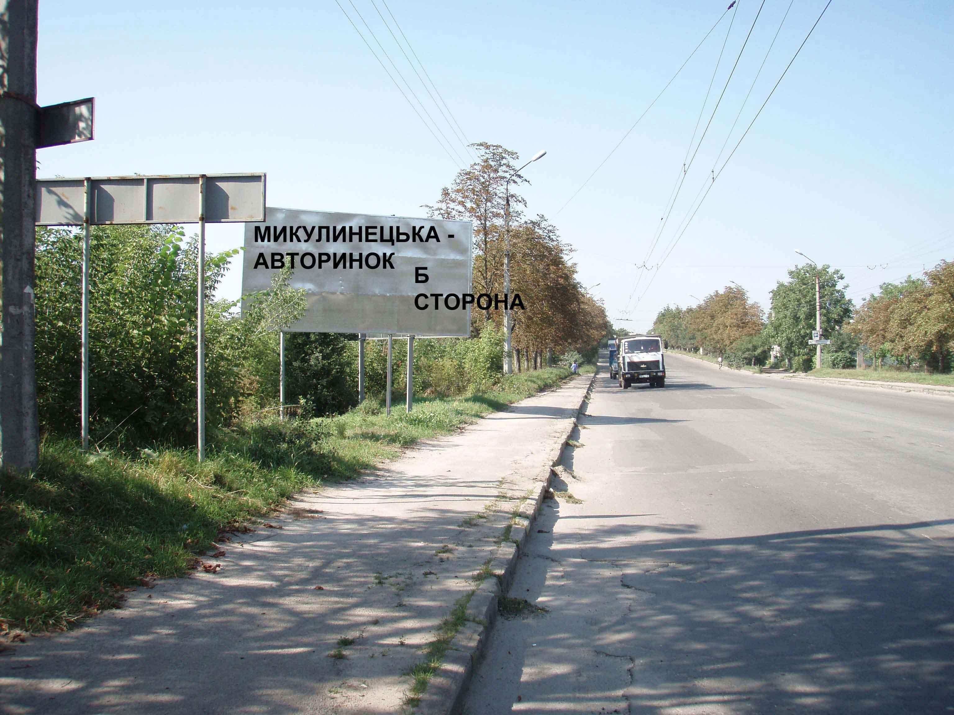 Вулиця Микуленецька (Авторинок)