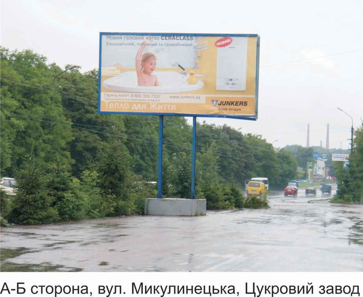 Вулиця Микуленецька (цукровий завод)
