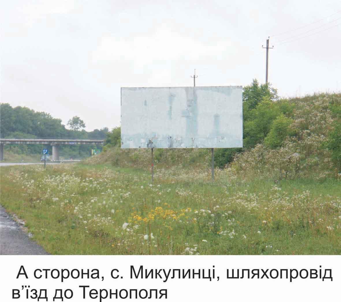 село Микулинці (шляхопровід) в'їзд до Тернополя