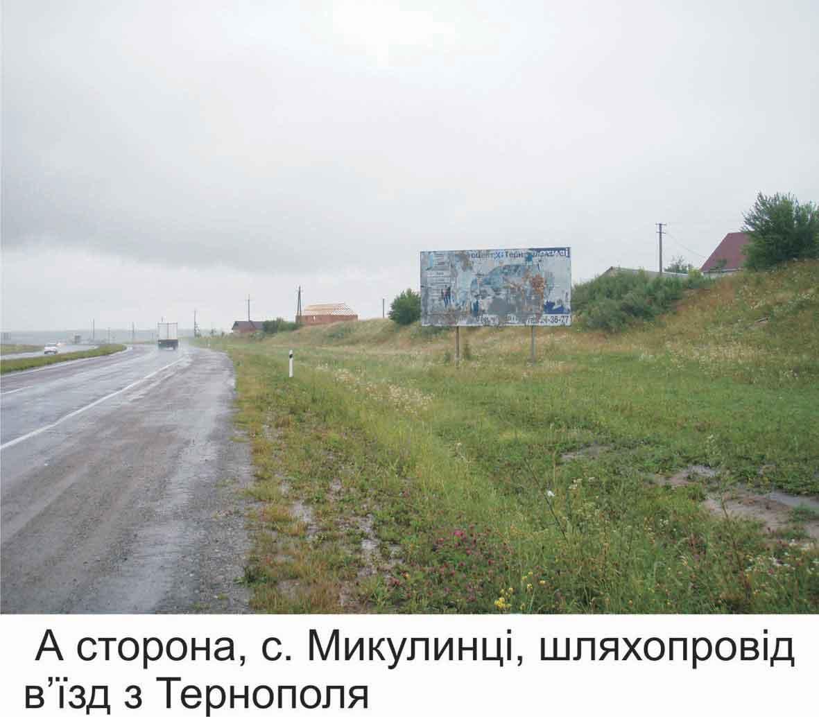 село Микулинці (шляхопровід) в'їзд з Тернополя