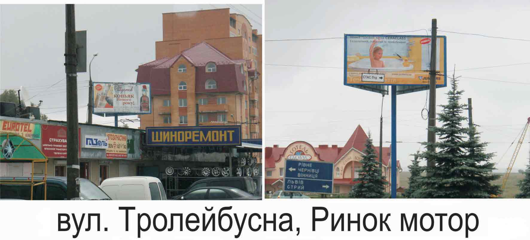 Вулиця Тролейбусна (ринок Мотор)